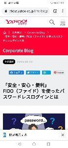 3782 - (株)ディー・ディー・エス ヤフーがすでにFIDO導入している…  この事実を隠蔽したいハメ込み詐欺師と この事実