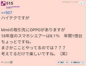 3782 - (株)ディー・ディー・エス MMTがOPPOと取引しとるソースは?🧐
