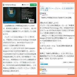 3782 - (株)ディー・ディー・エス 他所のブログ記事をパクリ、上海問屋さんの製品をDDSの製品かのように結論部分をすり替えるクズというこ