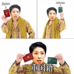 出入国管理 台湾の選挙に言った際は当然、台湾の『パスポート』を使ったのだろうな?