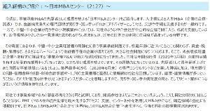 2127 - (株)日本M&Aセンター 世界No1のM&A総合企業へ