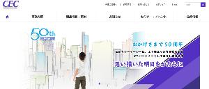9692 - (株)シーイーシー シーイーシー50周年おめ めざせ100年企業!