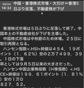 3482 - ロードスターキャピタル(株) 中国不動産株下落したね🙈💦