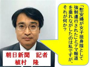 自民党に日本国にまではやられぬ! 「戦地売春婦問題」は朝日新聞・植村隆の捏造記事から始まりました。          その朝日が反省も