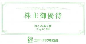 7438 - コンドーテック(株) 【 株主優待 到着 】 (100株) 2Kg分お米券 -。