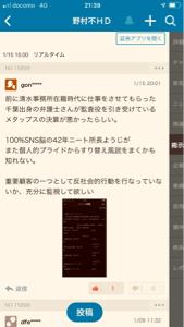 1879 - 新日本建設(株) 千葉民主の手先、隣家りそな銀行員に消されたので再掲