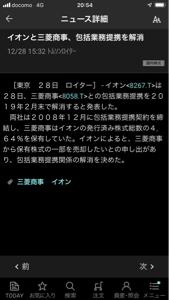 1879 - 新日本建設(株)  アングラ千葉を介した  自民、民主 三菱、みずほ  すり替え風説人権蹂躙連合の別れか