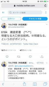 6184 - (株)鎌倉新書 仕手が吊り上げ、ウルフが煽り、イナゴが飛びついたとこで売り抜く