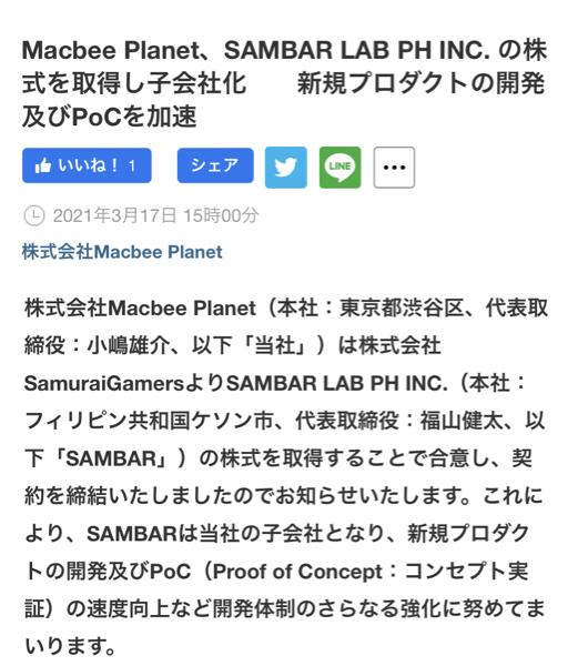 7095 - (株)Macbee Planet これですね。