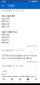 7363 - (株)ベビーカレンダー  >にげきれる?🥴
