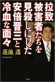 社民党いる 言論弾圧か。ヒトラー安倍総理による言論弾圧。まるで戦前の日本や北朝鮮みたい。 安倍総理は拉致実行犯か