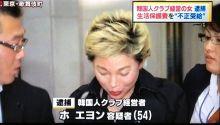 民主党はまだ消費税増税に賛成し続けるのだろうか。   「民団最高幹部を組織犯罪(売春)で逮捕」    東京・台東区の吉原地区のソープランドから違法な売