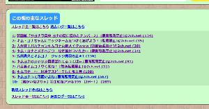 本田真凛と本田家のトピ ほとんどがキムヨナのスレばかり。2chのスケート板 ↓