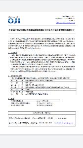 5204 - 石塚硝子(株) 王子側 石塚硝子が輸入していた資源を王子と組 国内資源を使用する💦 王子の資金と使い💦売上70億見込