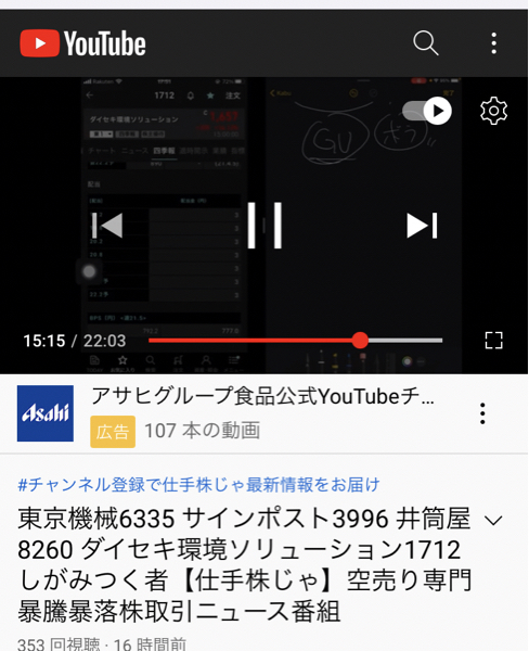 1712 - (株)ダイセキ環境ソリューション 空売り専門YouTubeで ここのことが流れてますね。  短期みたいだから、 知らない人が ここの業