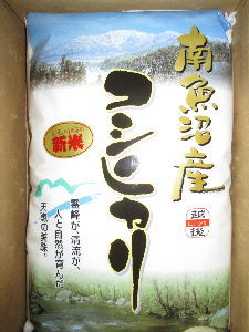 1762 - (株)高松コンストラクショングループ そろそろお米が届く時期ですね。  画像は去年のです。