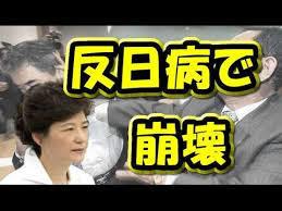 「異様な反日」日本を見下す 韓国は日本を下等な存在と見下す こんな馬鹿げた話を韓国は日本に求めている。   *日本が膝を屈めて「兄」である韓国を敬わなければ、良