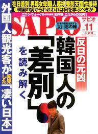 """「異様な反日」日本を見下す 韓国は日本を下等な存在と見下す 今でも韓国人は日本人を""""倭人""""と言い軽蔑して蔑む喜びをお互いの共通の喜びとし"""