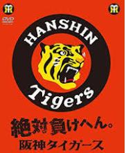 2014シーズンを待ちわびる虎党の雑談所 こんにちは  今朝期待した通り……横山が今季初登板でしかも讀賣ファンが小