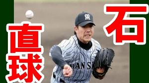 2014シーズンを待ちわびる虎党の雑談所 おはようございます  石崎 一週間前に稲葉侍ジャパン初陣になる11月中旬開催のアジアプロ野球チャンピ