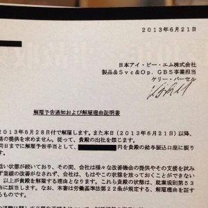 IBM 日本アイ・ビー・エム・サービス(ブラック企業) サービスマン(横浜みなとみらい」)が 会社以外からt