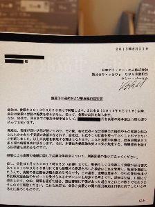 IBM 日本からでていく前に金払えよ