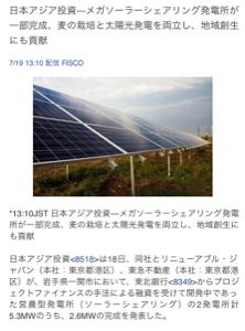 8518 - 日本アジア投資(株) 熱い声援🙈💕