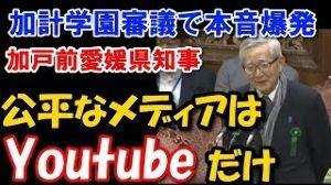 偽ニュース問題 そうなると、日本のメディアは産経新聞以外は総て要チェック。