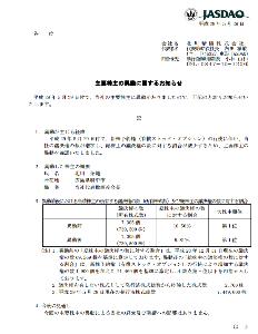 6327 - 北川精機(株)   い、いちおう・・・この前の内容のやつがさっき出てました。株主への影響は限定的ではありません・・・