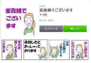 LINEスタンプを作ってみました。 120円で家政婦さんが来てくれます。 http://line.me/S/sticker/115151