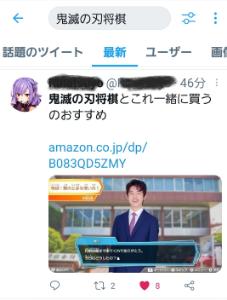 9421 - (株)エヌジェイホールディングス Twitterで鬼滅の刃将棋と藤井将棋を紹介している人がいました。