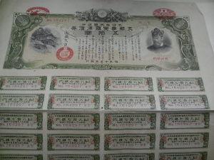 安部政権の支持率急落か  憲法改悪で国民離反 日本の戦時国債を購入したか??                     植民地といわれた朝鮮や台湾の