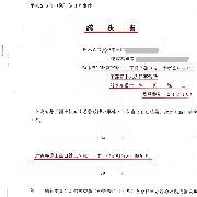 栃木県弁護士会 懲戒処分 澤田雄二弁護士 宇都宮中央法律事務所(弁護士会元副会長)介護事件事故問題