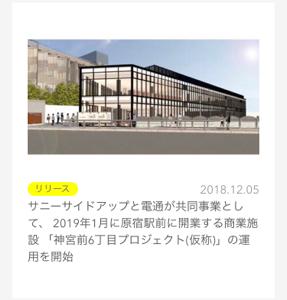 2180 - (株)サニーサイドアップ  >さて、お問い合わせ頂きました弊社が共同運営する商業施設「神宮前6丁目プロジェクト(仮称)」