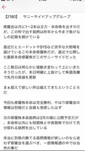 2180 - (株)サニーサイドアップグループ 死TE株