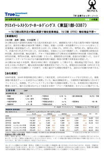 3387 - (株)クリエイト・レストランツ・ホールディングス 2020年度のコンセンサス予想、会社の目標値より大幅に上回ってますね!  押し目きたら、買い増しで放