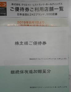 3387 - (株)クリエイト・レストランツ・ホールディングス キタ――(゚∀゚)――!!  磯丸へ いそいそと( ´∀`