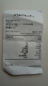 3387 - (株)クリエイト・レストランツ・ホールディングス 【松本からあげセンター】 いつものように月末期限の優待がまだかなり余っている。 松本名物とメニューに