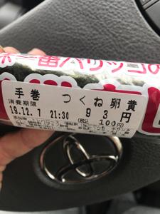 9973 - (株)小僧寿し コンビニより安いのは良いわね