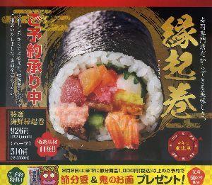 9973 - (株)小僧寿し 30円になったら恵方巻を予約するよ!