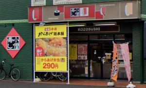 9973 - (株)小僧寿し こんな店舗だよ