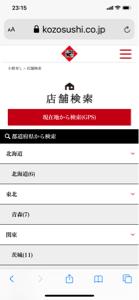 9973 - (株)小僧寿し 小僧寿司は店舗検索できるよ〜。