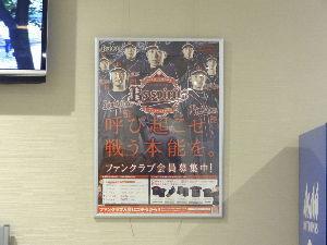 2016年8月24日(水) オリックス vs 西武 22回戦 神戸港の待合室のポスターです。あと5分でも早く着いていれば、気付いたかも。