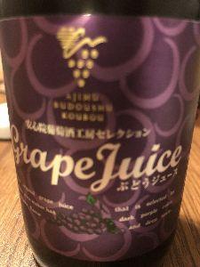 mmoの独り言(ぴよぴよ投資家) お土産の葡萄ジュース。  めっちゃ濃くて美味しいです。 ジュースというよりトロッとしている。 巨峰を