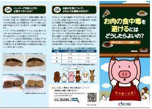 3091 - (株)ブロンコビリー 一応 衛生面で言うと 切り出したままの肉より ミンチ肉の方が危ないんだよ リスク承知で生焼けを好むの