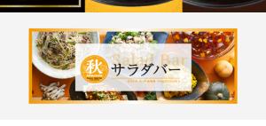3091 - (株)ブロンコビリー 新メニュもぞくぞく登場!!