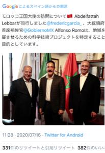2191 - テラ(株) 7/16 オマールは大統領首席補佐官を携えて、モロッコ大使と会談。  この時のオマールのツイート。