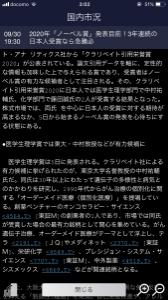 2191 - テラ(株) 日本語しっかり読もうな…  とこにもノーベル賞関連銘柄なんで書いてないからw(苦笑)