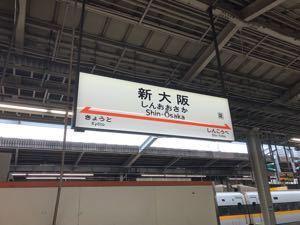 アース愛ナース愛 サウジ攻撃されたばっかっすね(*´-`)  大阪着いた。 アヲル君に会ってくる