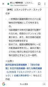 4588 - オンコリスバイオファーマ(株) 今回のIRの譲渡制限付株式報酬はリストリクテッドストックと呼ばれる欧米では一般的な制度。  近年日本
